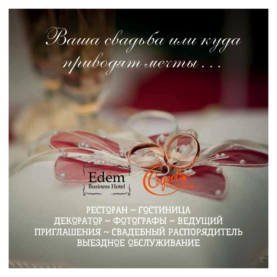 """Свадьба в Ресторации """"Сироп"""""""